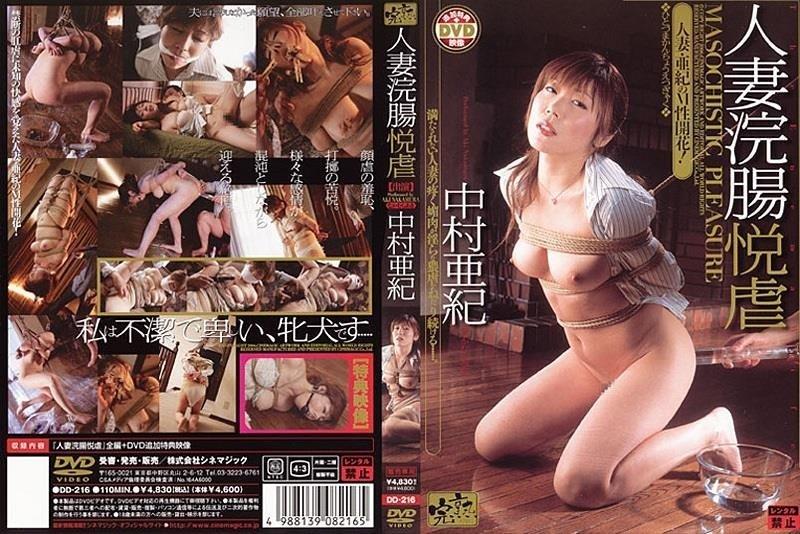 Enema bondage Best BDSM